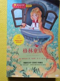 格林童话(三年级)