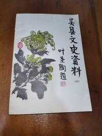 吴县文史资料(六)