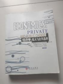 经济学:私人与公共选择【第九版】
