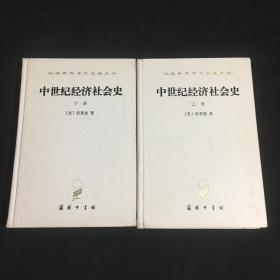 汉译世界学术名著丛书:中世纪经济社会史(上下册)