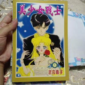 美少女战士,共两册全,品相如图,保存还可以。