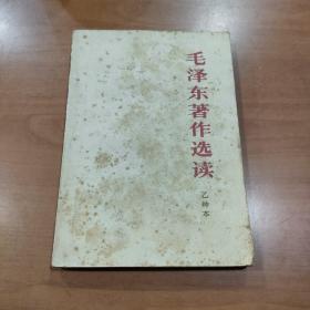 毛泽东著作选读乙种本。