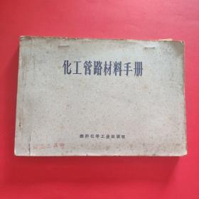 化工管路材料手册