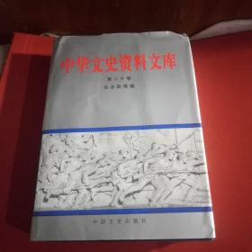 中华文史资料文库(第二十卷社会民情编)馆藏本