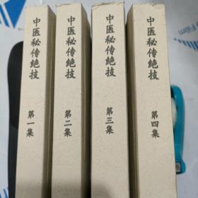 中医秘传绝技(又名道医秘传)资料一套四册
