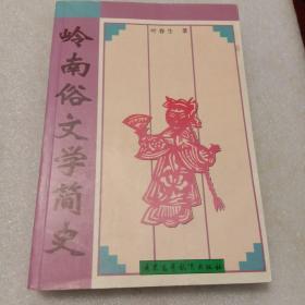 岭南俗文学简史(叶春生著  广东高等教育出版社)