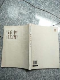 书谱译注  紫禁城出版社   原版内页干净书边有点水印  请看图