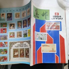 集邮1984-9