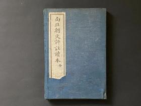 民国《南北朝文评注读本》上下二册全。