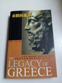 希腊的遗产