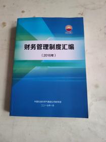 中国石油天然气集团公司财务管理制度汇编2016