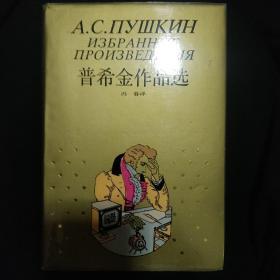 《普希金作品选》精装有盒 普希金 著 冯春译 上海译文出版社 私藏 书品如图.