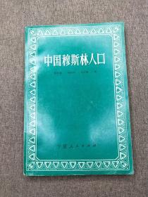 中国穆斯林人口
