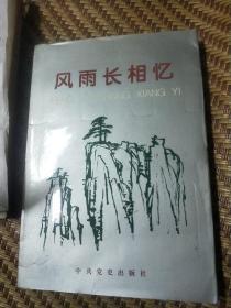 风雨长相忆——纪念刘剑同志文集附信札一页