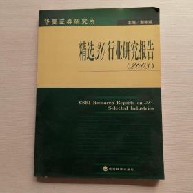华夏证券研究所精选30行业研究报告.2003