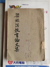 梁漱溟教育论文集