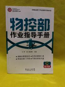 物控部作业指导手册