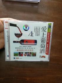 爱上葡萄酒  葡萄酒百科及鉴赏 VCD  单碟 光盘