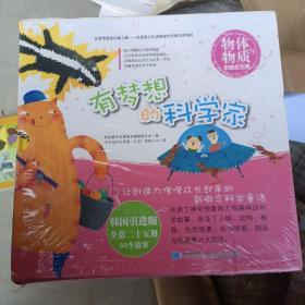 有梦想的科学家(物体与物质 韩国引进版 套装共5册)