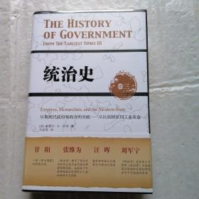 统治史(卷三)全新未拆封:早期现代政府和西方的突破——从民族国家到工业革命.