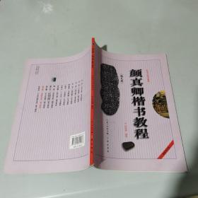中国书法培训教程:颜真卿楷书教程(勤礼碑)(最新修订版)