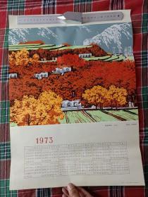 1973年年历画(版画,新建的营房)(4开)