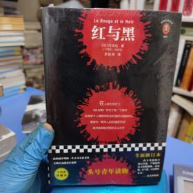 文学名著·读客经典:红与黑