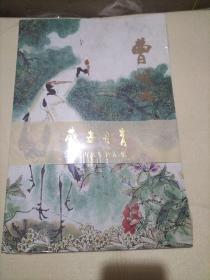 盛世丹青:曹明冉展览作品集