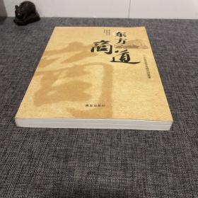 东方商道:一个中华老字号振兴的故事