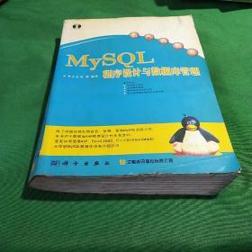 MySQL程序设计与数据库管理(1CD)