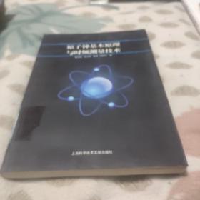 原子钟基本原理与时频测量技术