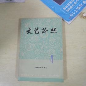 文艺论丛 4