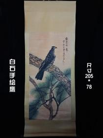 """""""白石"""" 手绘""""鹰"""",画工精湛,下笔流畅自然,线条健拔却有粗细浓淡,构图坚实稳秀而又灵动自然,画面简洁精练,品相尺寸如图。"""