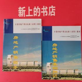 全国房地产职业培训(试用)教材,房地产销售基础知识第一分册∥房地产销售实务第二分册