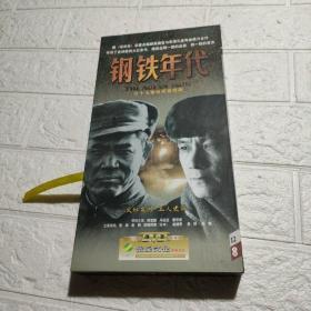 三十七集电视连续剧 钢铁年代 12片装DVD