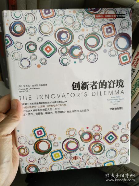 创新者的窘境(全新修订版)