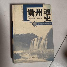 贵州通史 1