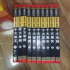 中华名人百传 10册全 好品