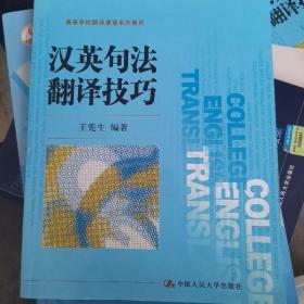 高等学校翻译课程系列教材:汉英句法翻译技巧