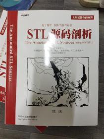 STL源码剖析(内容完整清晰,有毛边)   (16开)