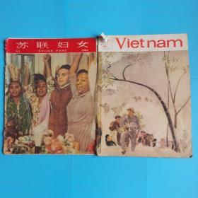 苏联妇女画报 1962.3和越南画报1974.1两本合售