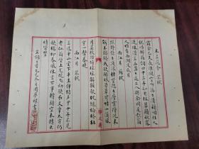 文献,周梦蝶 手抄 苏轼 苏东坡《诗词》  尺寸:30*24CM。使用《静文斋》稿纸。约民国时期手抄。