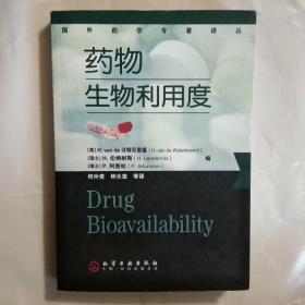 药物生物利用度
