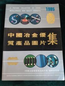 中国冶金优质产品图片集 1985