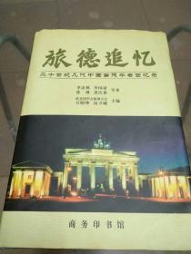 旅德追忆:20世纪几代中国留德学者回忆录(万明坤签名赠本)