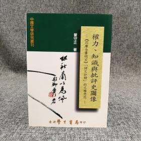 台湾学生书局  曾守正《权力、知识与批评史图像:四库全书总目诗文评类的文学思想》(锁线胶订)