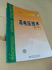 """高电压技术(第二版)——普通高等教育""""十一五""""规划教材"""