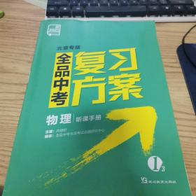 全品中考复习方案 物理 听课手册(带作业手册和参考答案)(2021年北京专版)