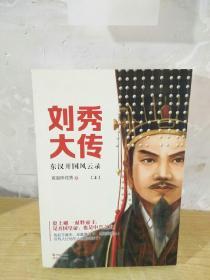 刘秀大传东汉开国风云录(上)