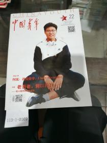中国青年2019年第22期(半月刊)